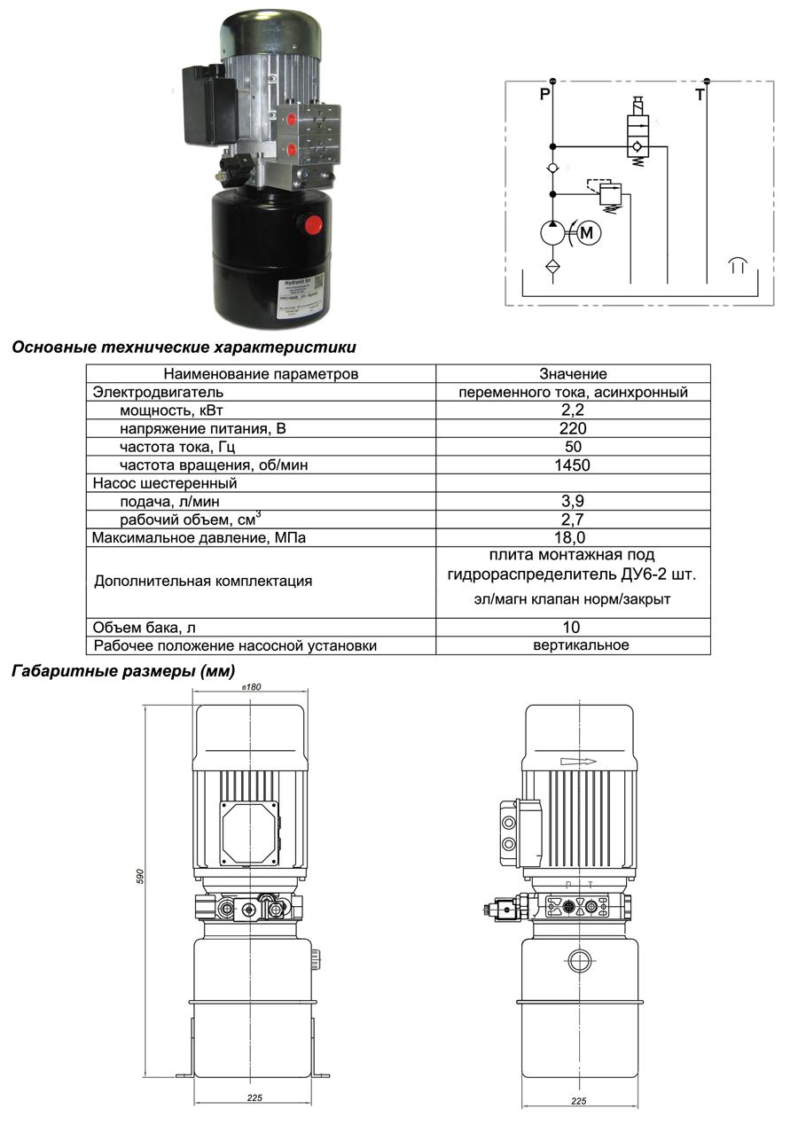 Гидравлическая станция Гидроласт PPC220/2,2-2,7-10B