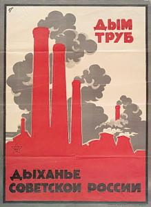 Модернизация промышленности в СССР