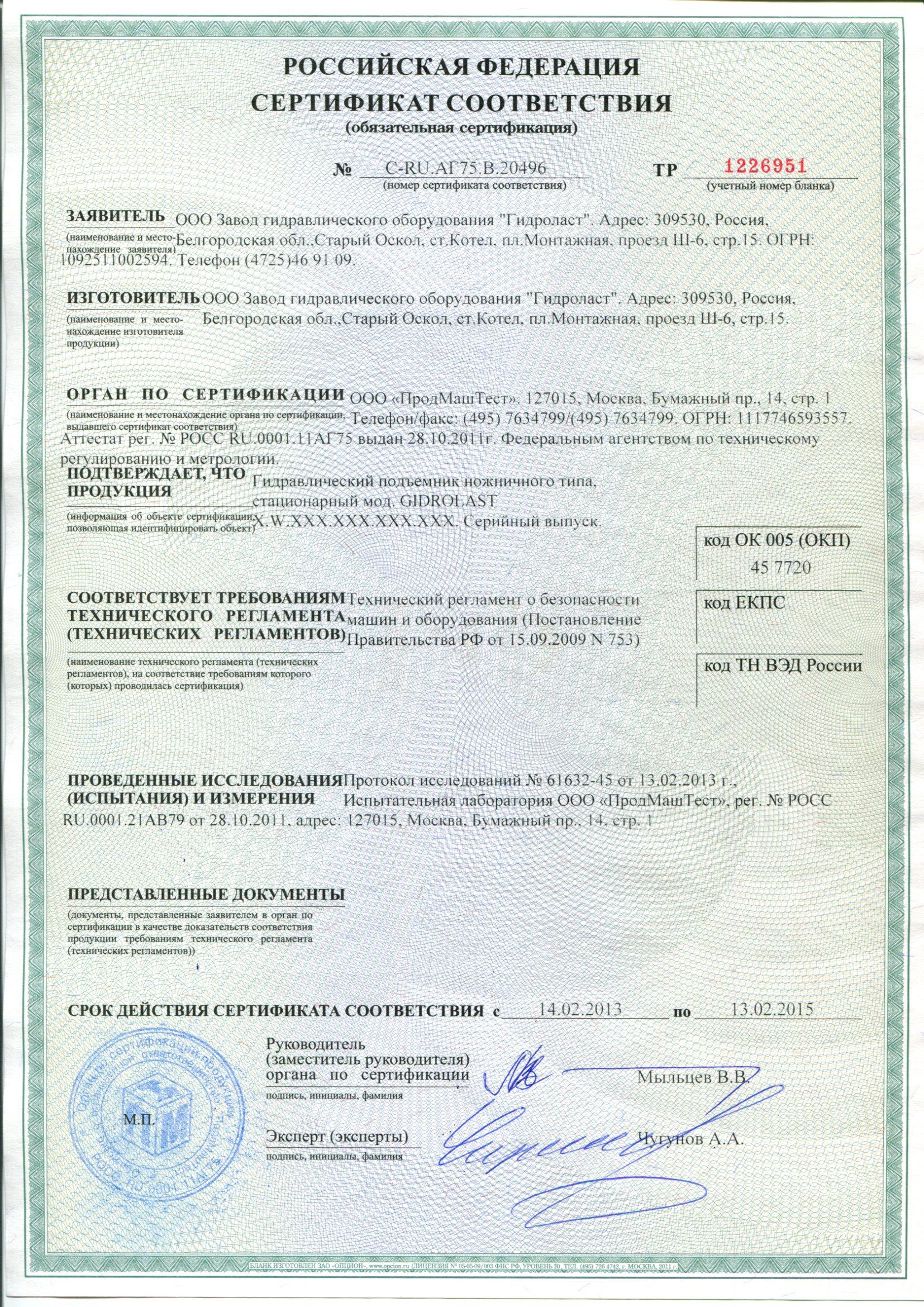 Сертификат ЗГО Гидроласт