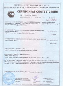 Сертификат соответствия на гидроцилиндры Гидроласт