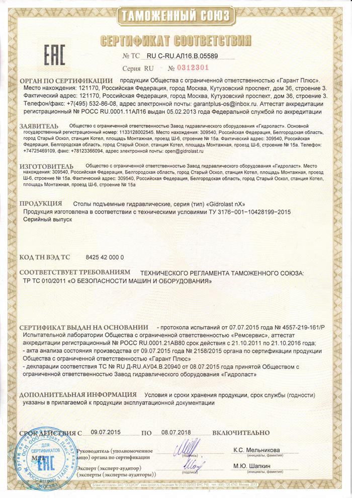 Сертификат таможенного союза на подъемные столы Gidrolast