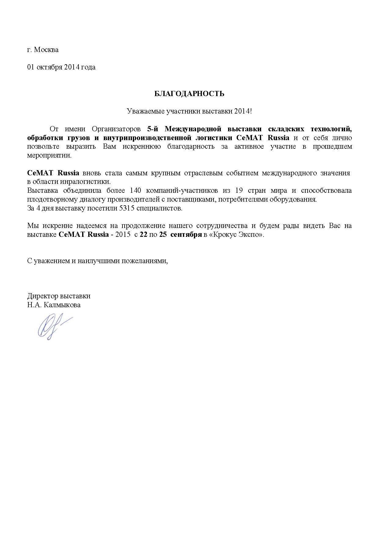Благодарственное письмо CeMAT Russia 2014