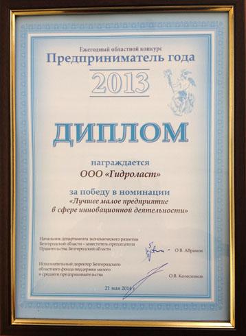 Диплом за победу в номинации