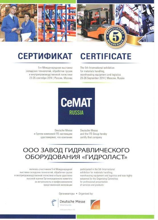 Стенд Гидроласт на Международной выставке Cemat Russia 2014