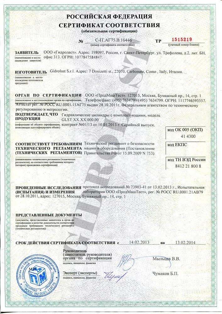 Сертификат качества на гидравлические цилиндры;