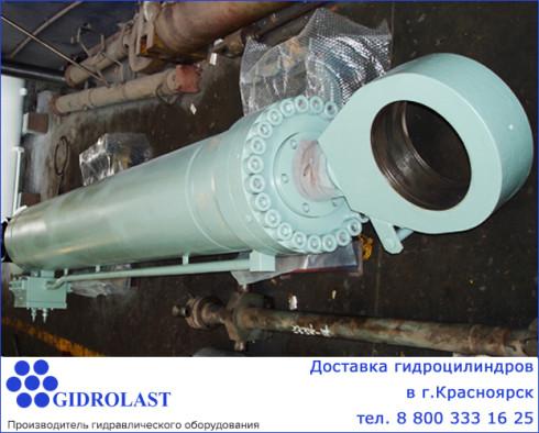 «Гидроласт» осуществляет доставку гидроцилиндров в Красноярск