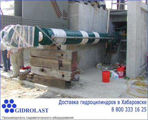 Мы продаем гидроцилиндры в Хабаровск