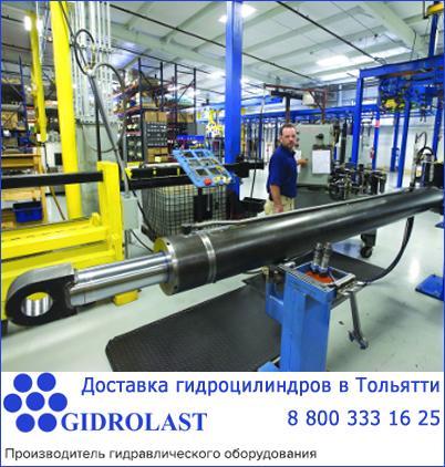Гидроцилиндры для предприятий Тольятти