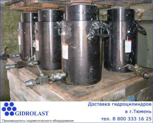 Гидроцилиндры для Тюмени
