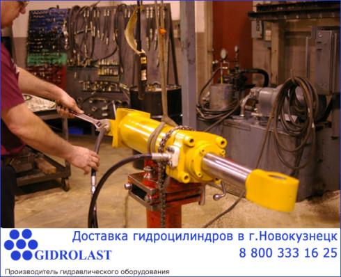 Гидроцилиндры в город Новокузнецк