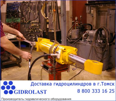 Томск - гидроцилиндры и другое оборудование с доставкой