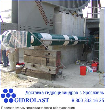 Продажа и доставка гидроцилиндров в Ярославль