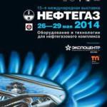 НЕФТЕГАЗ -2014