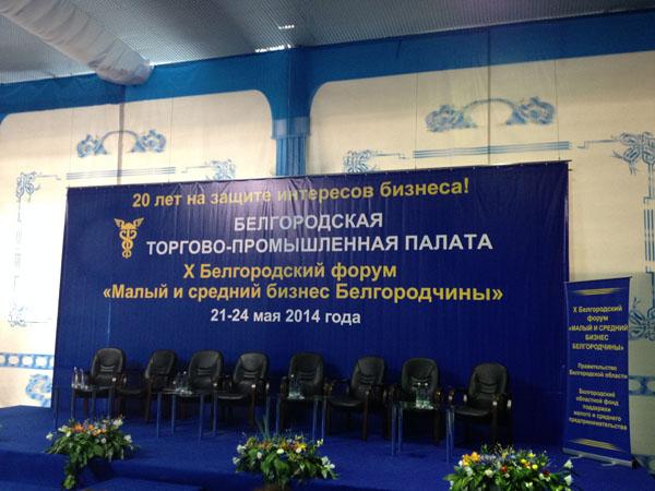Х Белгородский Форум