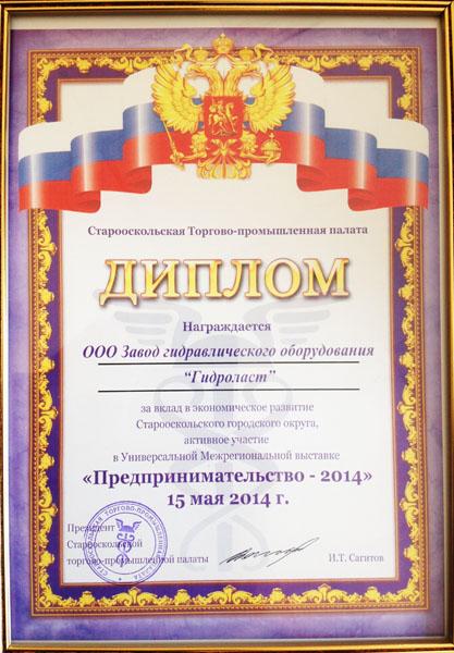 Сертификаты качества на гидравлический подъемник ножничного типа и  Предпринимательство 2014