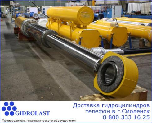 Продаем и доставляем качественные гидроцилиндры в г.Смоленск