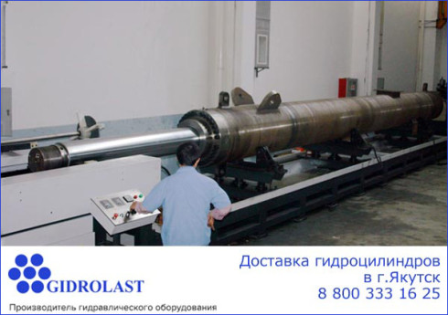 Продажа и доставка гидравлических цилиндров в Якутске