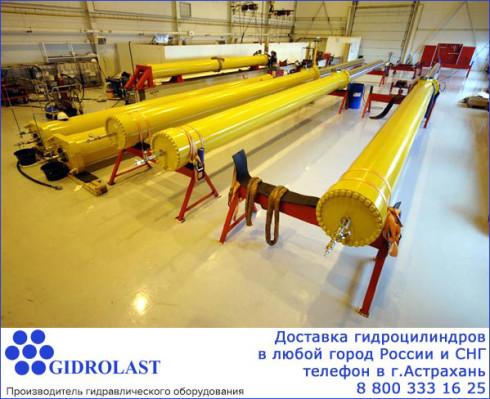 Продаем и доставляем гидроцилиндры в город Астрахань