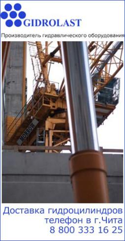 Продаем и доставляем гидравлическое оборудование в Чите
