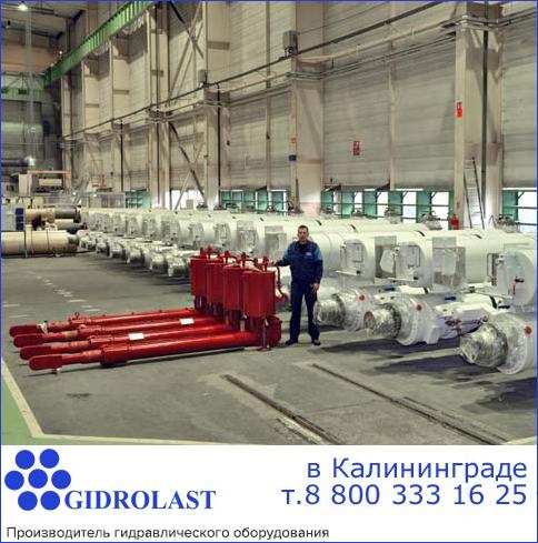 Продадим и доставим гидроцилиндры в Калининград
