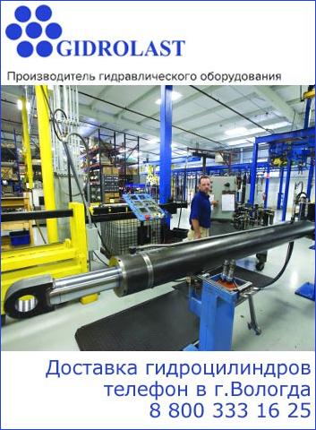 Продажа и доставка гидроцилиндров в Вологду