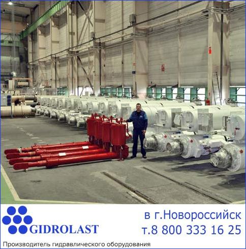 Продаем и доставляем гидравлические цилиндры в г.Новороссийске