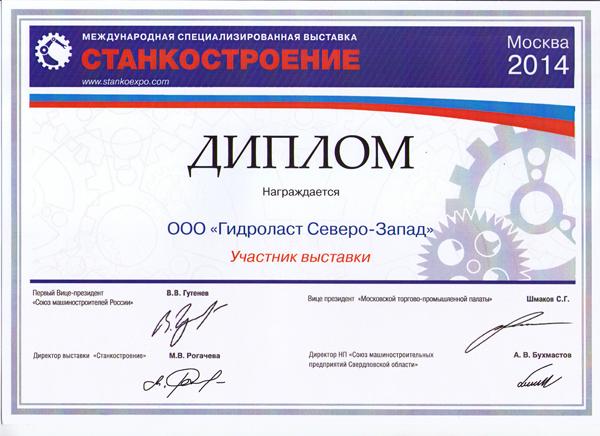 Диплом за активное участие в выставке СТАНКОСТРОЕНИЕ 2014
