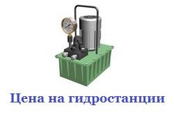 Цена на гидравлические маслостанции