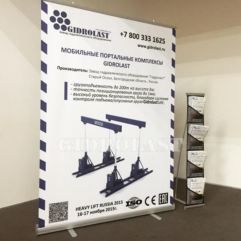 Стенд компании Гидроласт на выставке