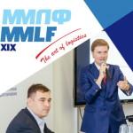 XIX Московский Международный Логистический Форум
