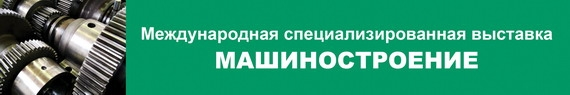 Петербургская международная промышленная ярмарка 2016
