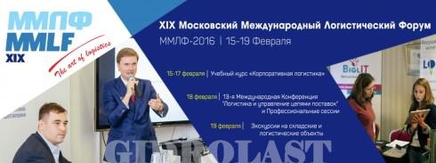 19-й Международный логистический форум
