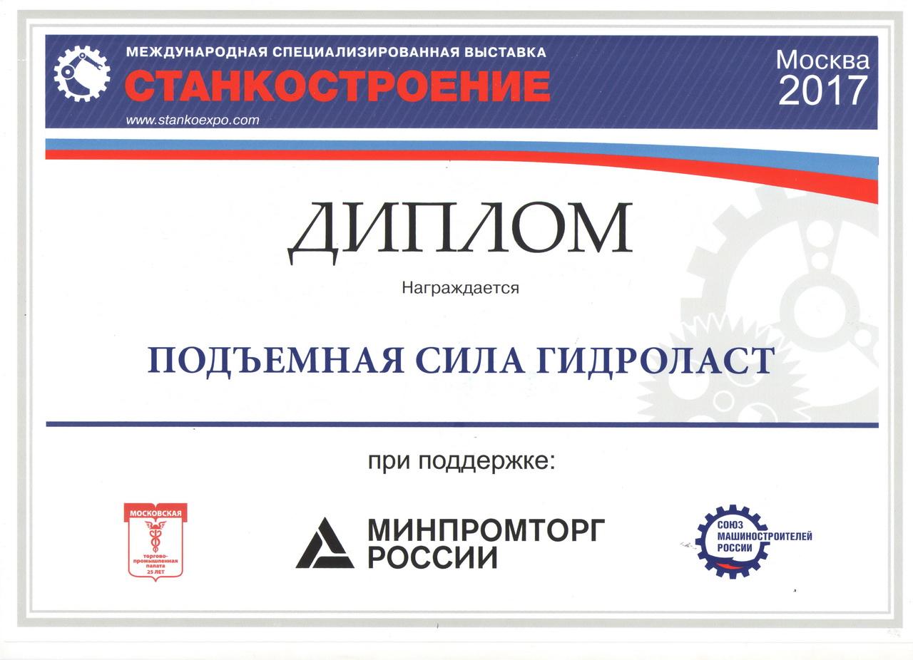Почетный диплом выставки Станкостроение 2017