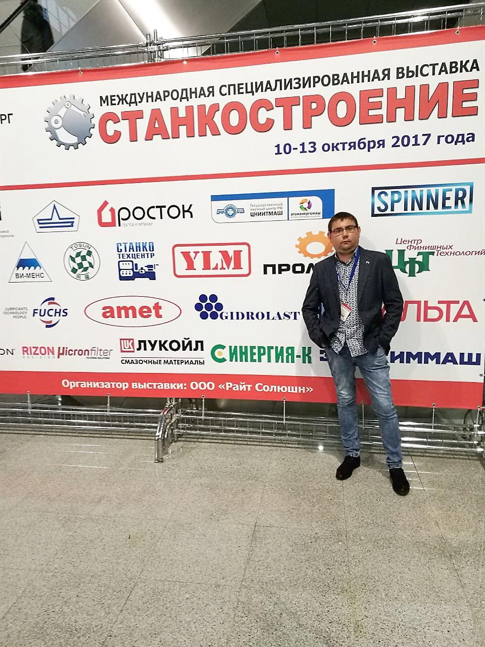 Специалисты компании Гидроласт на выставке в Москве
