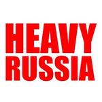 Международная конференция Heavy Russia в Москве 16-17 ноября