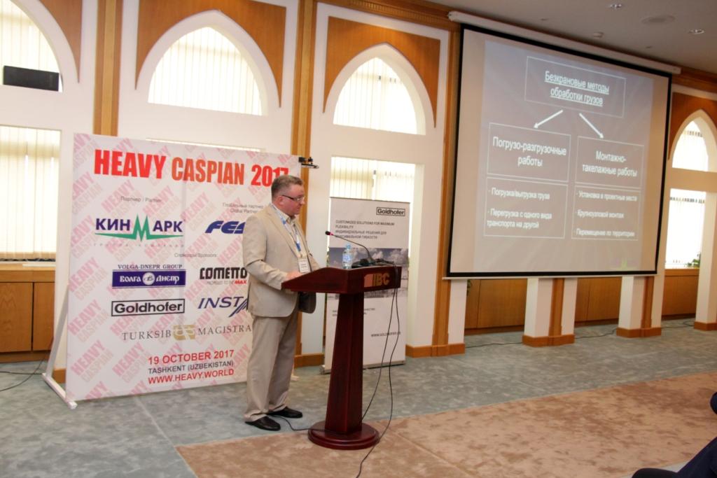 Обсуждения на конференции Heavy Caspian 2017