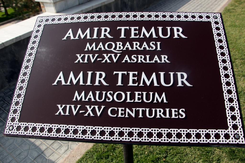 Мавзолей Амира Тимура