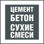 XIX Международный специализированный строительный форум «Цемент. Бетон. Сухие смеси» в Москве