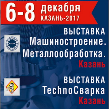 17-я международная специализированная выставка