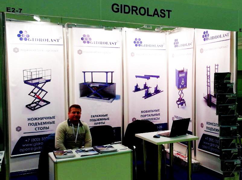 Стенд компании Гидроласт на выставке строительной индустрии в Москве