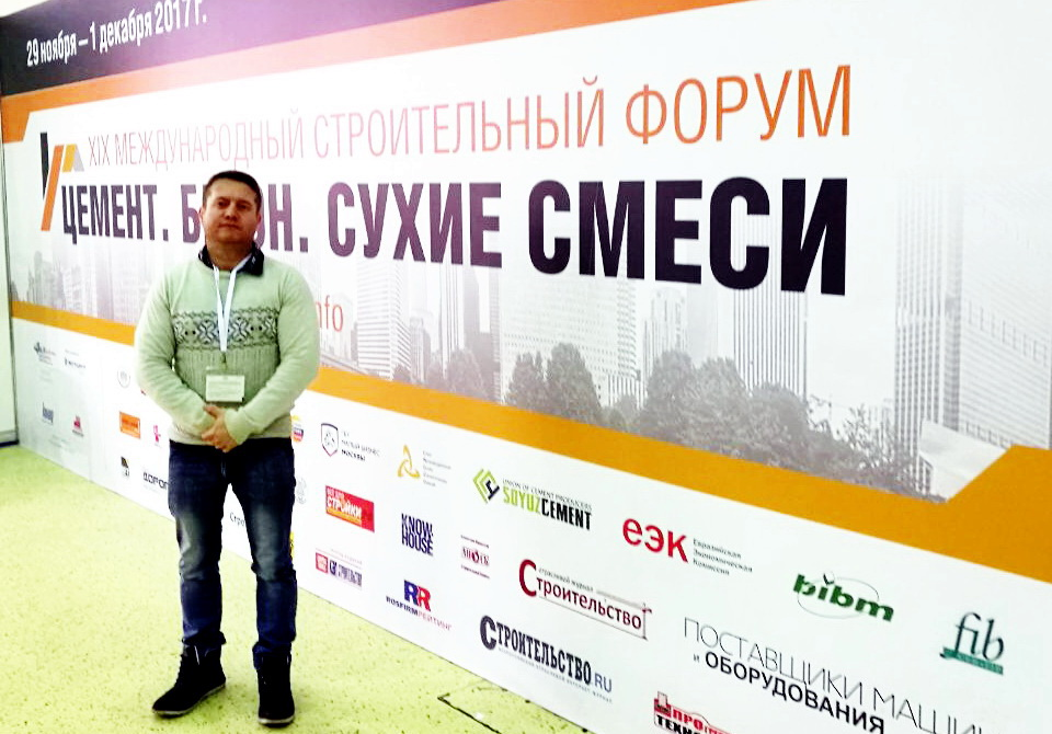 Наши сотрудники на выставке Цемент. Бетон. Сухие смеси. в Москве