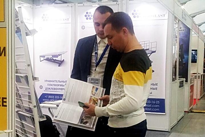 К выставке были изготовлены новые информационные материалы по ассортименту ЗГО Гидроласт.