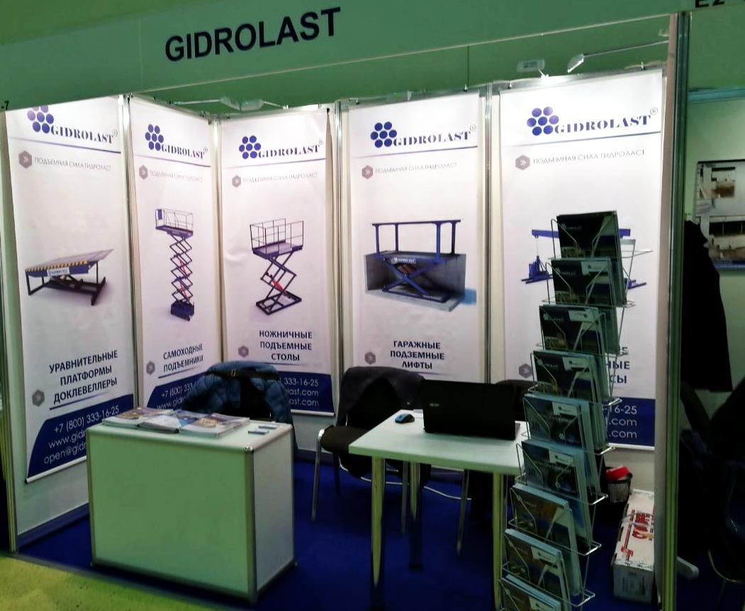 Участие группы компаний Gidrolast на выставке складского оборудования